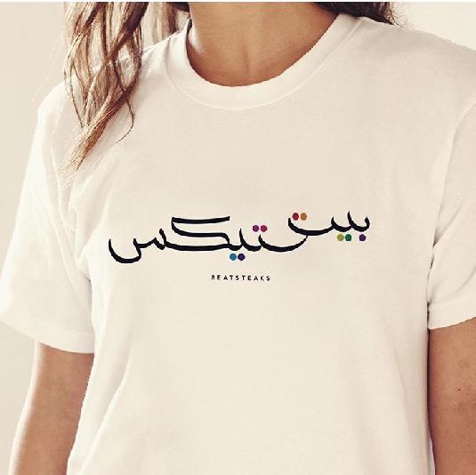T-Shirt Arabic